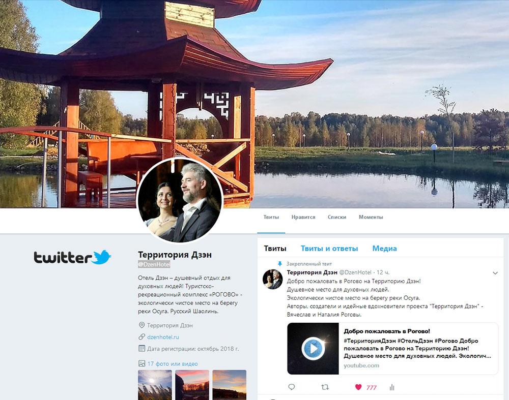 Территория Дзэн теперь и в Twitter