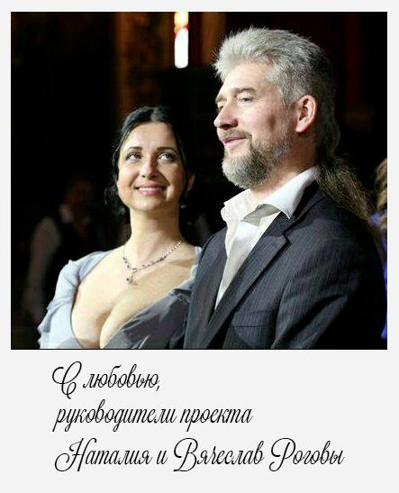 Руководители проекта Вячеслав и Наталия Роговы