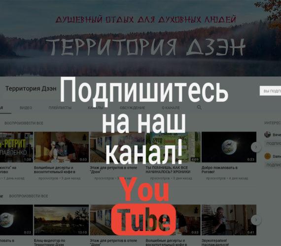 У нас обновился канална YouTube!