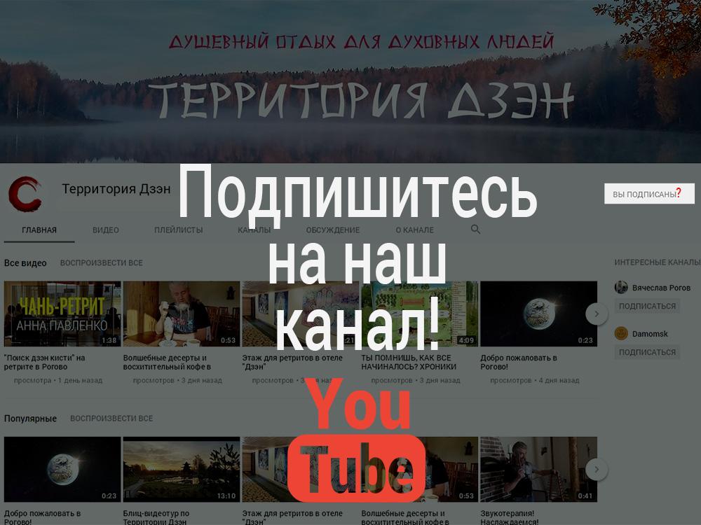 "Наш канал""Территория Дзэн"" на YouTube"