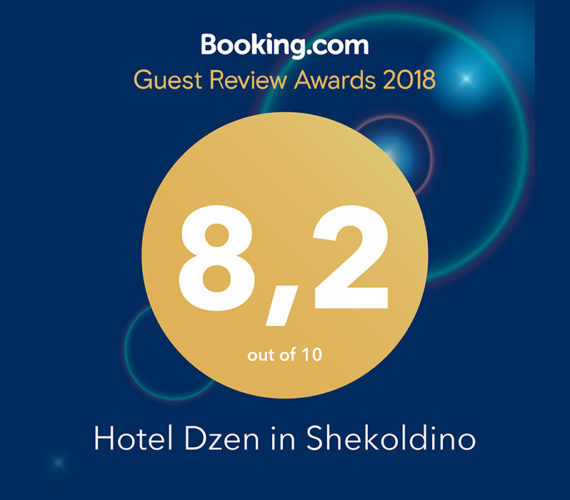 Guest Review Award 2018 от Booking.com