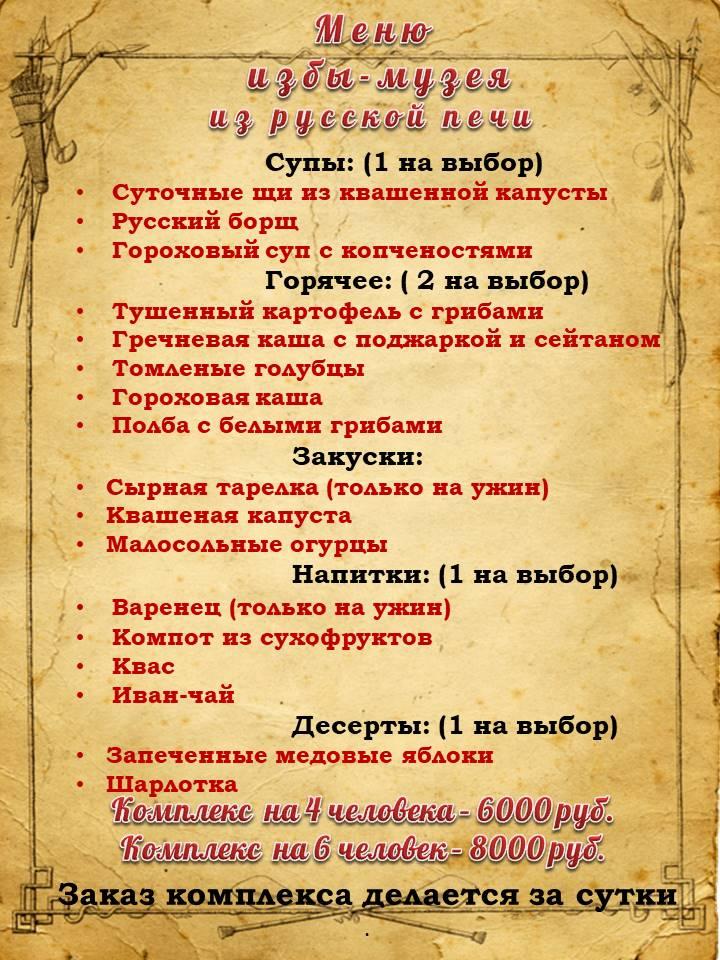 Меню русская печь