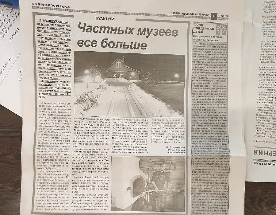 """Статья в газете """"Зубцовская-жизнь"""""""