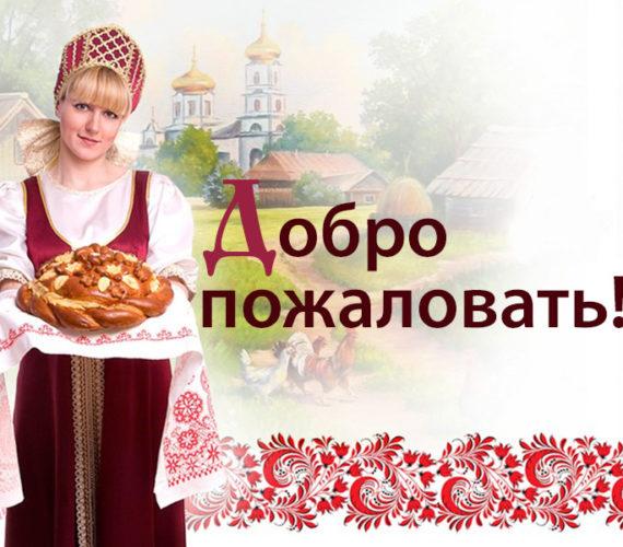 Русская изба – вся Россия в малом