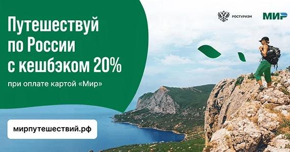 Путешествуй по России с кешбэком 20%